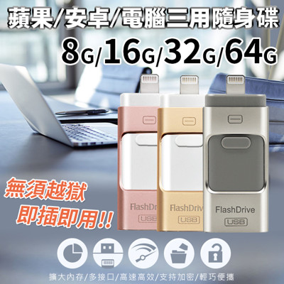 高速蘋果安卓手機電腦三用隨身碟-64G (6折)
