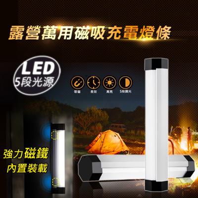 【嚴選市集】198mm-LED磁吸省電防滾充電燈條(吸頂燈 手持燈 登山 露營 修車 倉庫 照明) (3.7折)