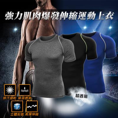 【嚴選市集】強力肌肉爆發伸縮運動上衣(緊身衣 排汗T 束衣 貼身 內搭 運動上衣 重訓 健身 騎士) (3折)
