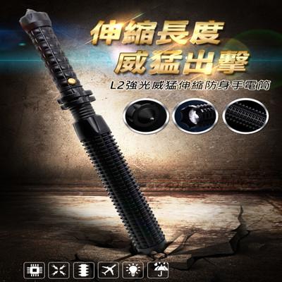 L2強光威猛伸縮防身手電筒 (3.1折)