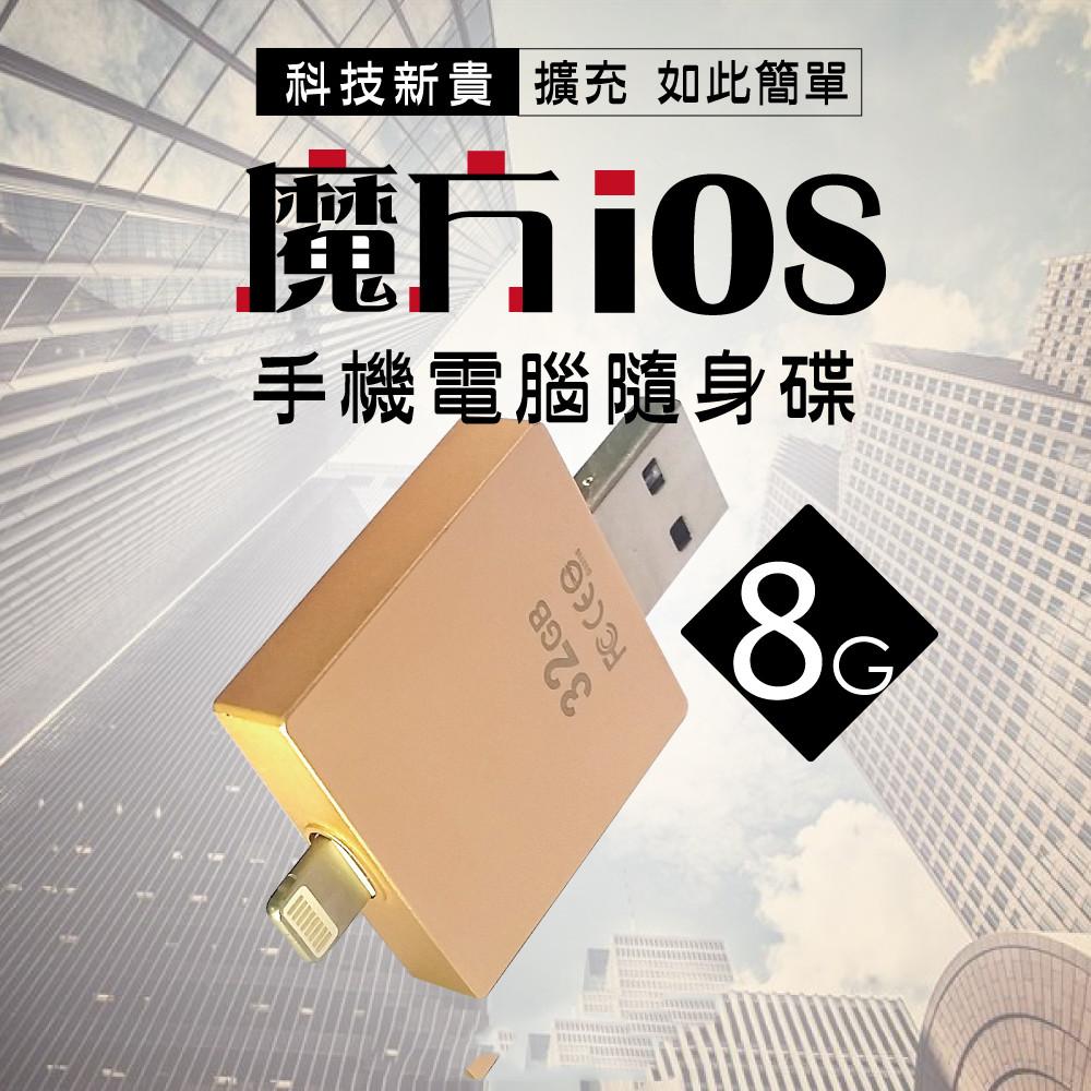 【魔速方快iOS手機電腦隨身碟-8g】usb  隨身碟 手機 電腦