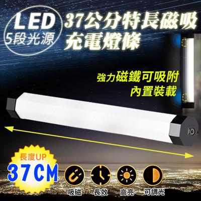 【嚴選市集】370mm-LED磁吸省電防滾充電燈條(側吸磁 露營燈 登山 修車 工程 倉庫) (2.5折)