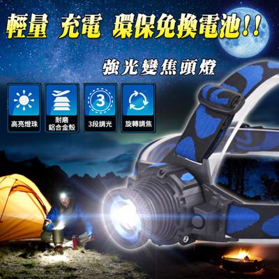 【嚴選市集】免電池充電強光變焦頭燈(露營燈 頭燈 登山露營 求生 救災) (2.2折)