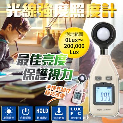 【嚴選市集】護眼專業光線強度照度計(測量儀 照度 亮度 建築設計 照明設計 照明 照度計) (3.4折)