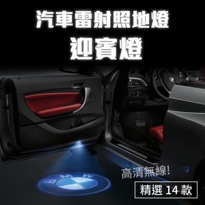 LED車門LOGO投射燈(2入裝/組) (1.3折)