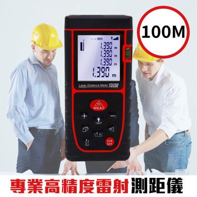 100M專業高精度雷射測距儀 (2.8折)