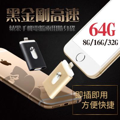 【嚴選市集】iOS OTG 黑金剛大容量隨身碟-8G(USB 隨身碟 手機 電腦) (3.2折)