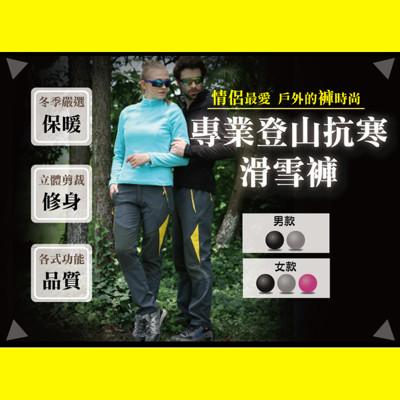 強化防風防水抗寒衝鋒褲-女款 (5.4折)
