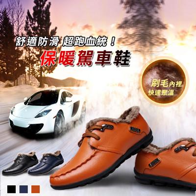 【嚴選市集】真皮保暖防滑超跑駕車鞋(男鞋 休閒鞋 皮鞋 牛皮 紳士 抓絨 加絨) (2.2折)