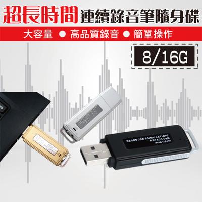 【超長時間連續錄音筆隨身碟-16G】 USB 錄音筆 聽課 會議 紀錄 蒐證 (1.7折)
