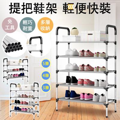【嚴選市集】 (五層) 提把輕便快裝加深鞋架 ( 鞋櫃 鞋盒 鞋架 )
