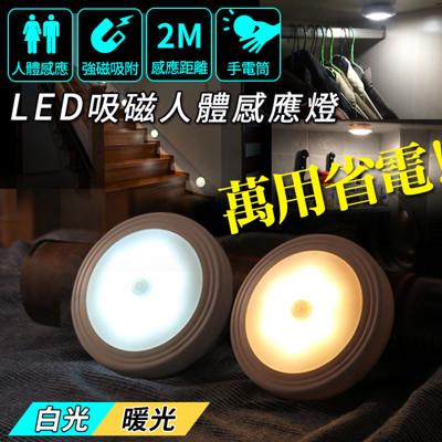 LED磁吸萬用省電人體感應燈 (2折)
