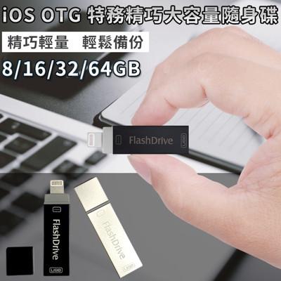 【嚴選市集】iOS OTG 特務精巧大容量隨身碟-32G(2色 USB 隨身碟 手機 電腦) (4.5折)