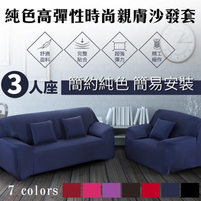 【純色高彈性時尚親膚沙發套-3人座】簡約 素色 純色 彈性沙發套 三人 全包式 (7.4折)