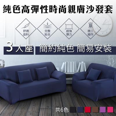 純色高彈性時尚親膚沙發套-3人座 (7.4折)