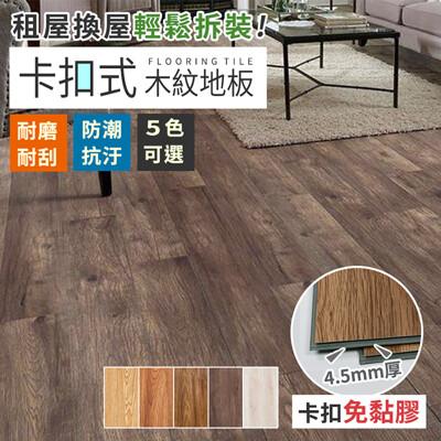 【嚴選市集】4.5mm極厚DIY卡扣式木紋地板 ( 卡扣 拼接 組合  PVC 木紋 ) (3.5折)