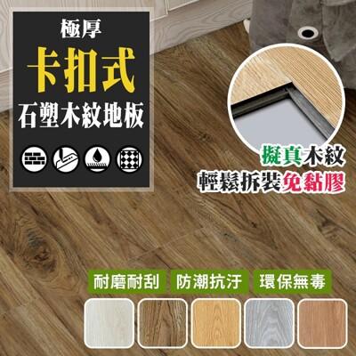 嚴選市集極厚卡扣式石塑木紋地板 ( 卡扣 spc 石塑 pvc 木紋 ) (3.5折)