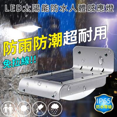 LED太陽能防水人體感應燈 (2.3折)
