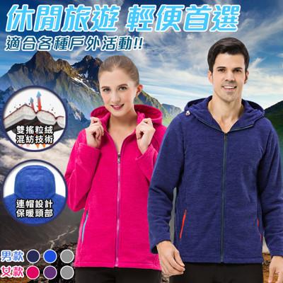 【休旅保暖舒適絨面外套】連帽外套 保暖外套 情侶外套 防靜電 (4.1折)