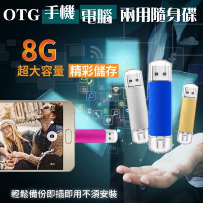 OTG手機電腦兩用隨身碟-8G (2折)