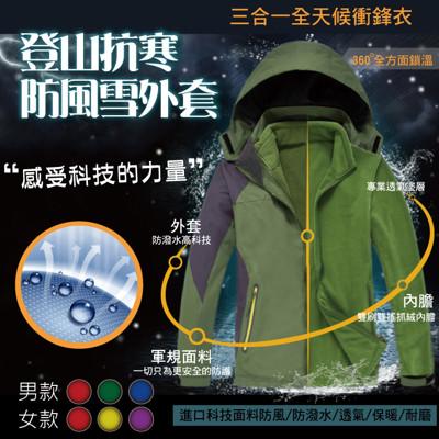 男女款二件式三合一專業登山抗寒防風雪外套 (3折)