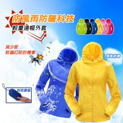 防風雨防曬科技輕量外套-男女款 (1折)