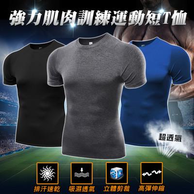 【嚴選市集】強力肌肉訓練運動短T恤(緊身衣 排汗T 束衣 貼身 內搭 運動上衣 重訓 健身 騎士) (2.6折)
