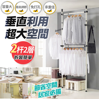 【嚴選市集】雙層頂天立地衣架 ( 曬衣 晾衣 收納 衣架 兩層 ) (3.1折)
