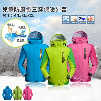 兒童防風雪三穿保暖外套 (1.6折)