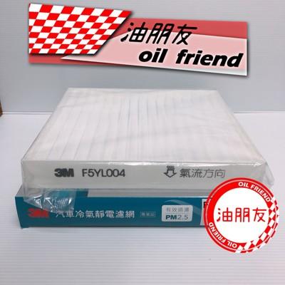 油朋友 3M 汽車冷氣靜電濾網 PM 2.5 F5YL004 TEANA 04- FORTIS 08 (4.2折)
