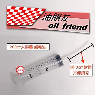油朋友 針筒 200ml 200cc 注射器 點膠器 餵食器 DIY換齒輪油 變速箱油 (4.4折)