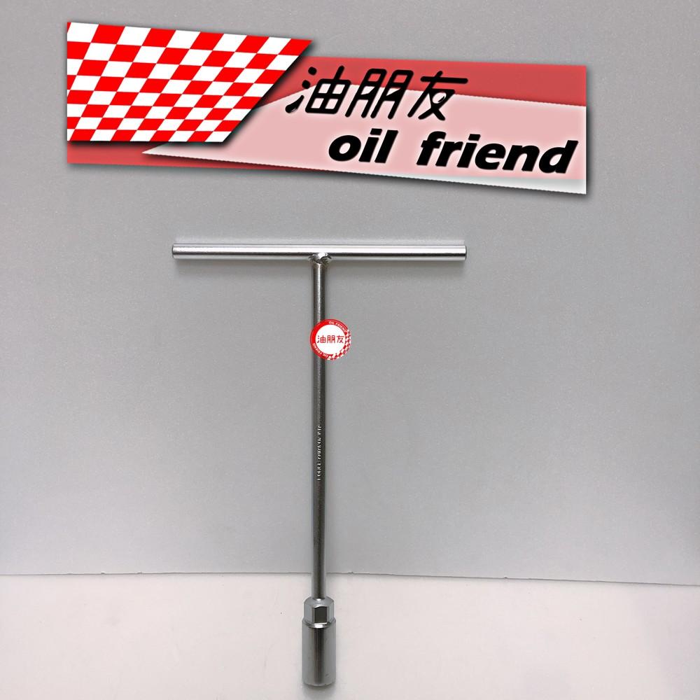 油朋友 4分  t型桿 工具 台灣製造品質保證 t竿 其他工具 也有不知道可詢