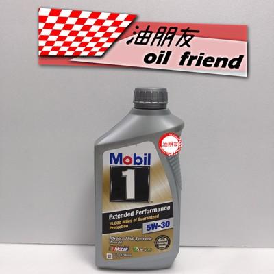 油朋友  Mobil 1 Extended Performance 5W30 美孚 (4.3折)