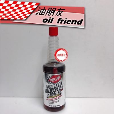 🔥油朋友🔥 現貨 紅線 汽油精 RED LINE SI-1 Complete SI1 (5.8折)