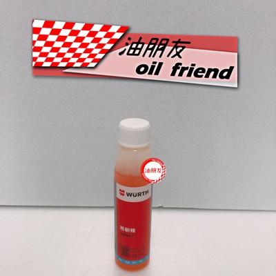 油朋友 1瓶就出貨 歡迎搭配其他商品 德國 福士 WURTH 高濃縮配方雨刷精 (5.3折)