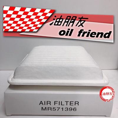 油朋友 中華 三菱 GRUNDER 2.4 2004~2013 副廠 空氣芯 空氣心 空氣濾網 (4.5折)