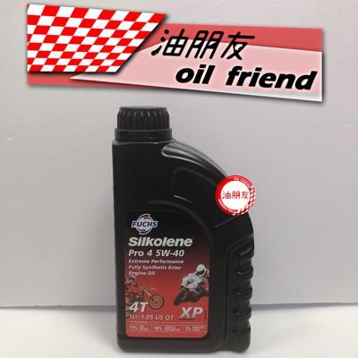 油朋友 FUCHS SILKOLENE 賽克龍 PRO 4 5W40 XP 全合成酯類 機車 4T (4.2折)