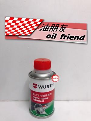 油朋友 福士 WURTH 動力方向盤保護劑 動力方向盤油保護劑 動力油 方向盤油 止漏劑 (5.8折)
