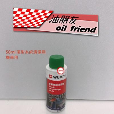 油朋友 WURTH 福士 汽油精 噴射系統清潔劑 50ml (5.1折)