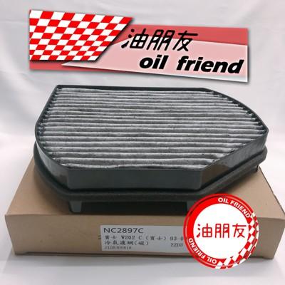 /油朋友/ Benz 賓士 W210 95-02 無恆溫 /W202 93-00 活性碳 冷氣濾網 (5.4折)