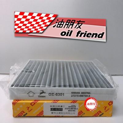 油朋友 冷氣濾網 Sentra 180 X-TRAIL 2.0 2.5 03 厚款有恆溫Ge6301 (4.4折)
