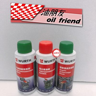 油朋友 三合一超值組合  WURTH 福士 汽油精 噴射系統清潔劑 50ml 汽油改善劑 機油精 (4.3折)