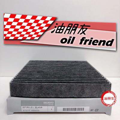油朋友 Teana Fortis 2.0 M7 Subaru 冷氣芯 冷氣濾網 三菱 (4.5折)
