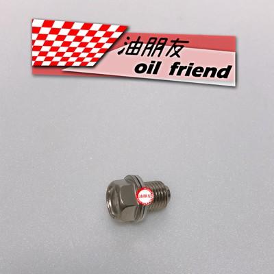 油朋友 M12 12*12*1.5 機車 磁性 磁石洩油螺絲 Cuxi 新勁戰 新勁風光 S-Max (5折)
