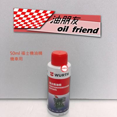 油朋友 1瓶80元 WURTH 福士機油精 ADDITIVE + MOS2 含二硫化鉬成分潤滑劑 (4.8折)