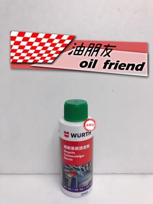 油朋友 WURTH 福士 汽油精 噴射系統清潔劑 50ml (4.4折)