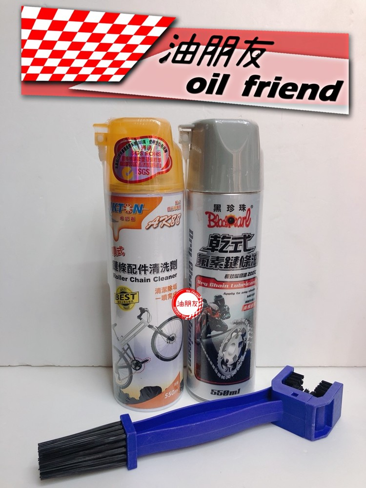 油朋友 gogoro 鏈條清潔劑 黑珍珠 乾式氟素鍊條油 機車材料 機車保養 乾式鍊條油