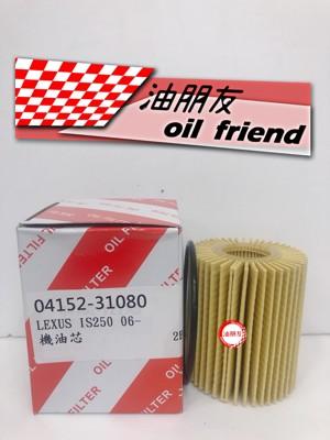油朋友 LEXUS 凌志 IS250 06- 機油芯 機油濾心 機油濾清 04152-31080 (4.4折)