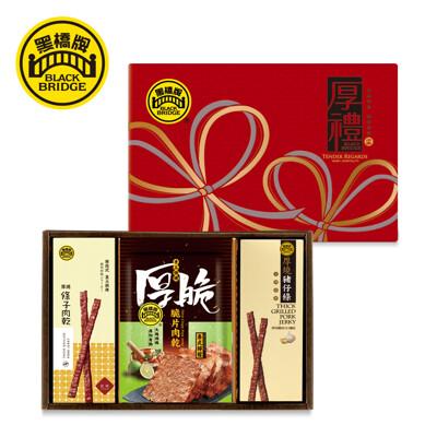 黑橋牌大厚禮經典肉乾禮盒-(網路限定) (7.7折)