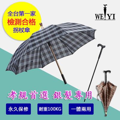 weiyi唯一安全耐重銀髮族二合一分離式防風手杖傘/拐杖傘/拐杖雨傘/拐杖+雨傘 (8.3折)
